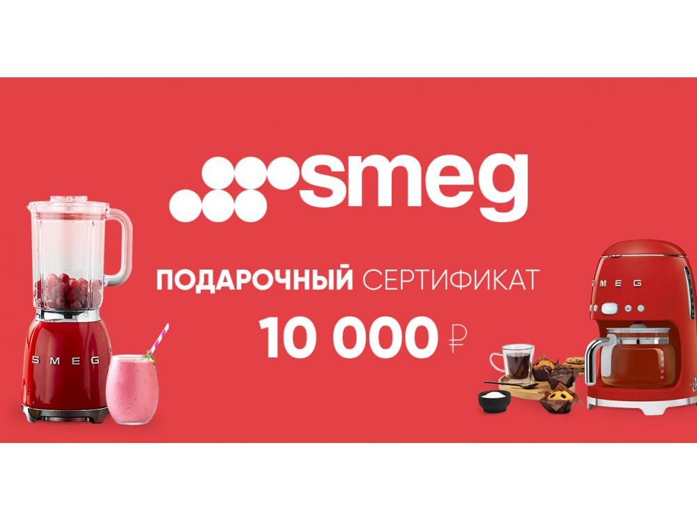 10 000 р.  в фирменном магазине Smeg