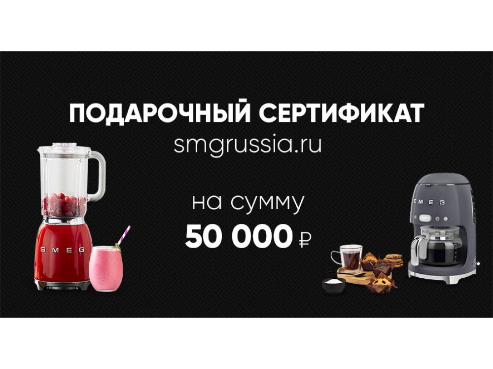 50 000 р.  в фирменном магазине Сертификат