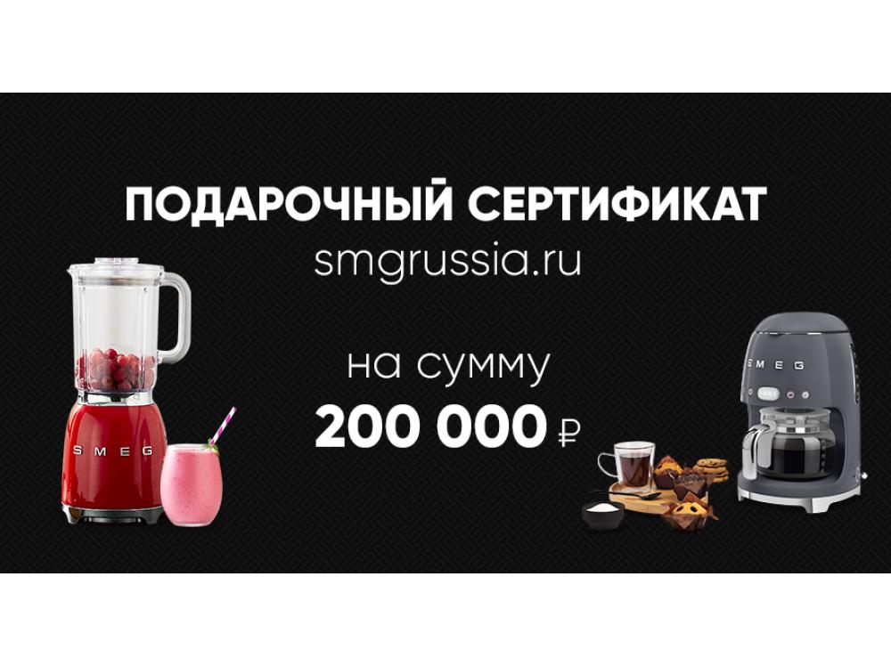 200 000 р.  в фирменном магазине Сертификат