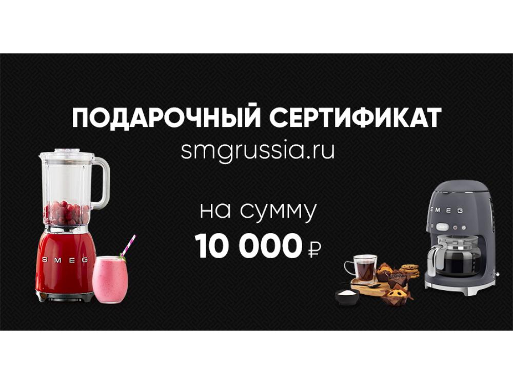 10 000 р.  в фирменном магазине Сертификат