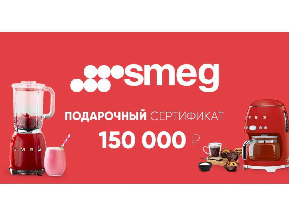 150 000 р.  в фирменном магазине Smeg
