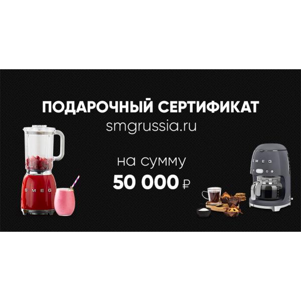 Подарочный сертификат Smeg 50 000 р.