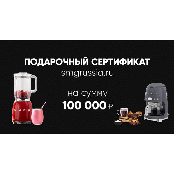 Подарочный сертификат Smeg 100 000 р.
