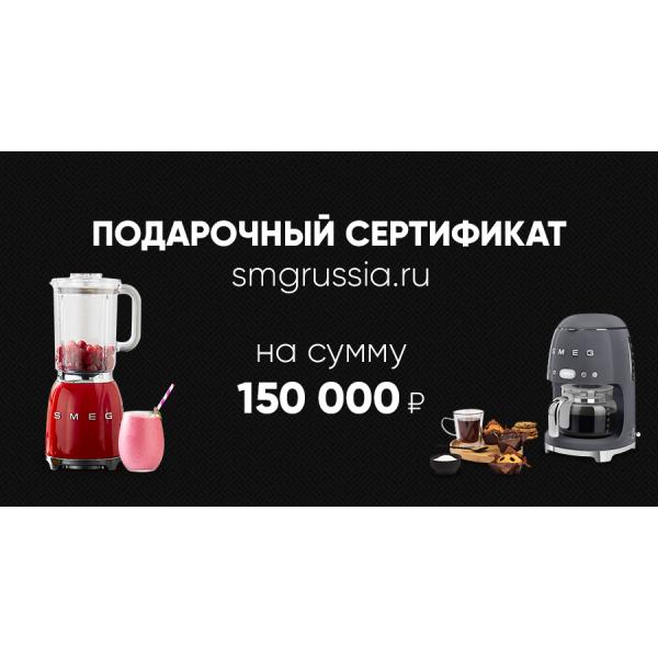 Подарочный сертификат Smeg 150 000 р.