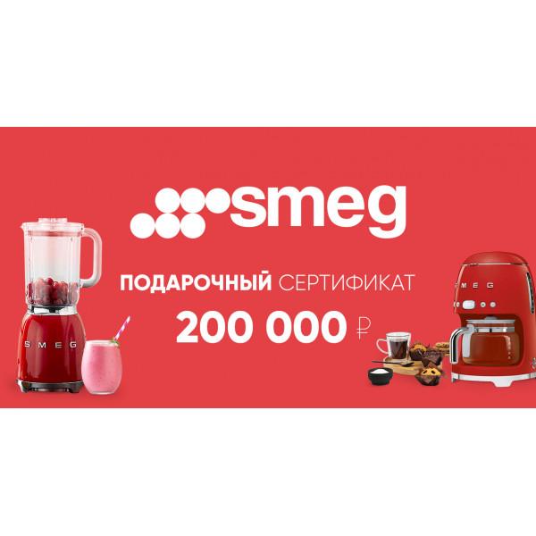Подарочный сертификат Smeg 200 000 р.