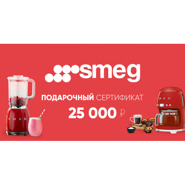 Подарочный сертификат Smeg 25 000 р.